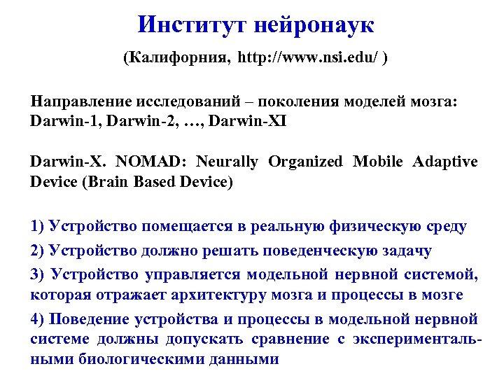 Институт нейронаук (Калифорния, http: //www. nsi. edu/ ) Направление исследований – поколения моделей мозга: