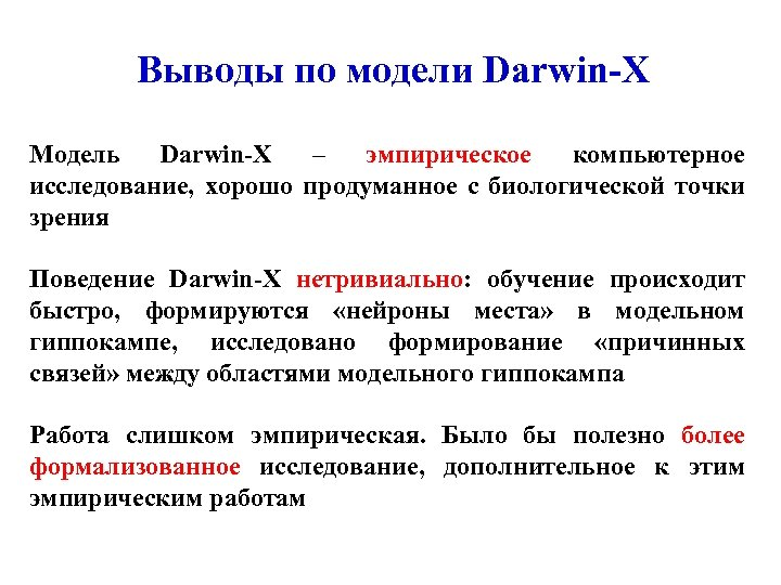 Выводы по модели Darwin-X Модель Darwin-X – эмпирическое компьютерное исследование, хорошо продуманное с биологической