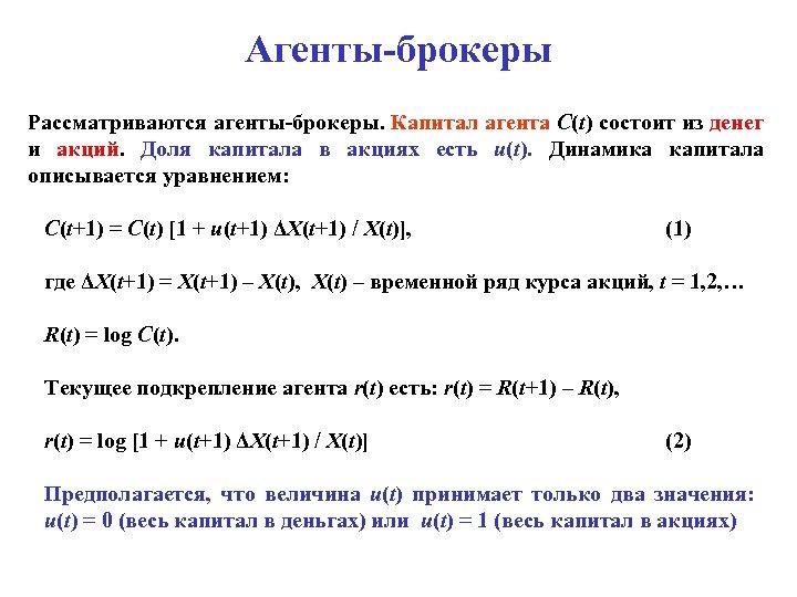 Агенты-брокеры Рассматриваются агенты-брокеры. Капитал агента C(t) состоит из денег и акций. Доля капитала в