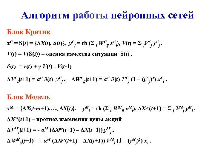 Алгоритм работы нейронных сетей Блок Критик x. C = S(t) = {ΔX(t), u(t)}, y.