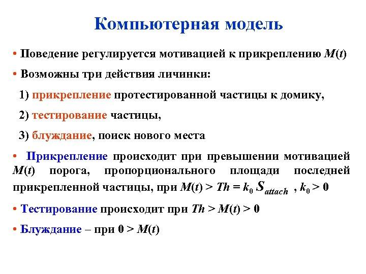 Компьютерная модель • Поведение регулируется мотивацией к прикреплению M(t) • Возможны три действия личинки: