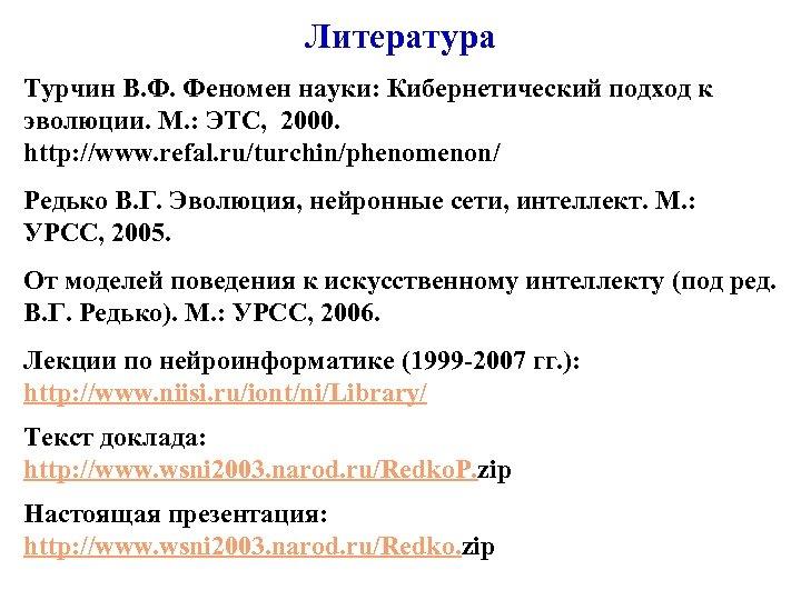 Литература Турчин В. Ф. Феномен науки: Кибернетический подход к эволюции. М. : ЭТС, 2000.