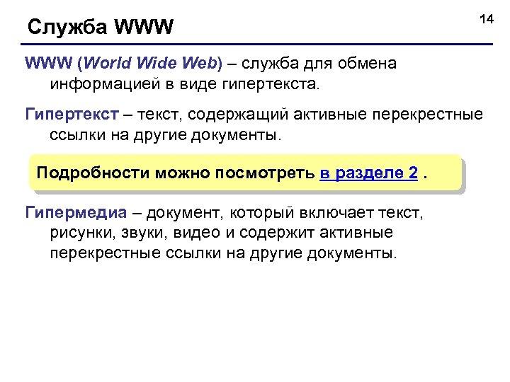 Служба WWW 14 WWW (World Wide Web) – служба для обмена информацией в виде