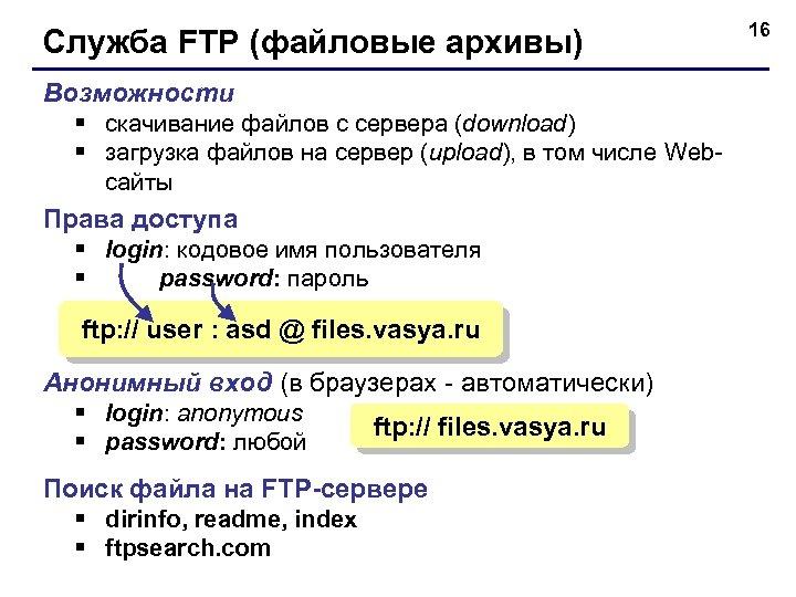 Служба FTP (файловые архивы) Возможности § скачивание файлов c сервера (download) § загрузка файлов