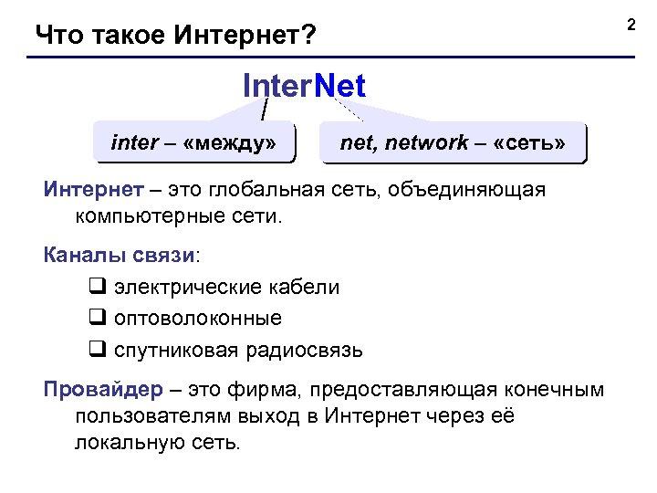 2 Что такое Интернет? Inter. Net inter – «между» net, network – «сеть» Интернет