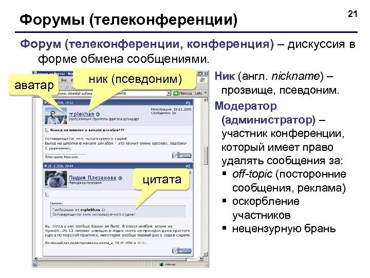 Форумы (телеконференции) 21 Форум (телеконференции, конференция) – дискуссия в форме обмена сообщениями. аватар ник