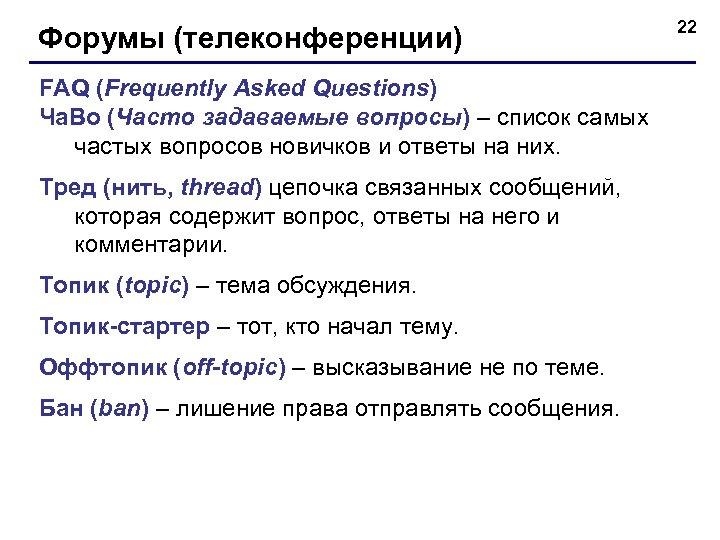Форумы (телеконференции) FAQ (Frequently Asked Questions) Ча. Во (Часто задаваемые вопросы) – список самых