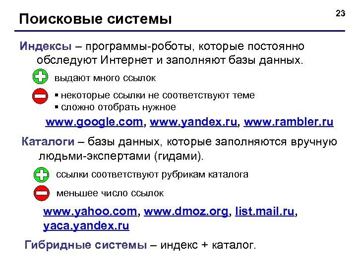 Поисковые системы 23 Индексы – программы-роботы, которые постоянно обследуют Интернет и заполняют базы данных.