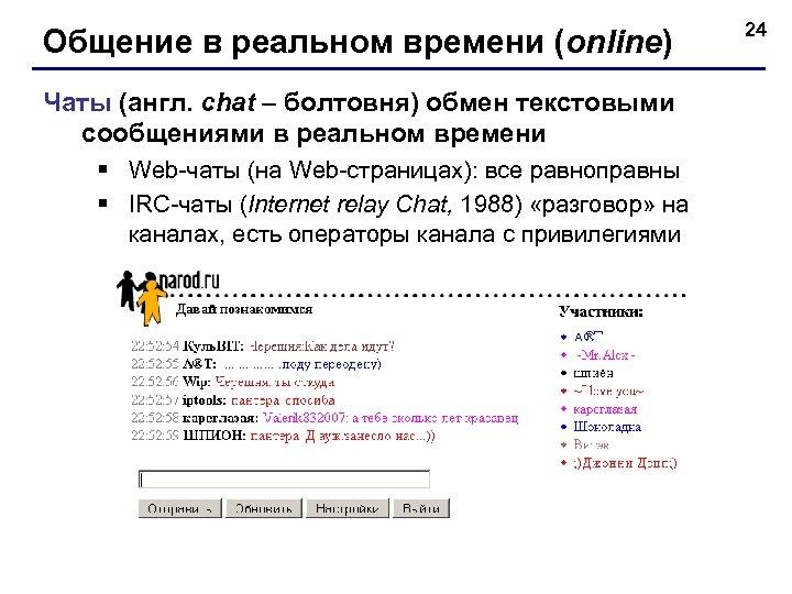 Общение в реальном времени (online) Чаты (англ. chat – болтовня) обмен текстовыми сообщениями в