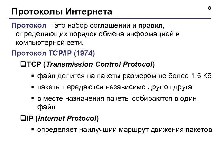 Протоколы Интернета 8 Протокол – это набор соглашений и правил, определяющих порядок обмена информацией