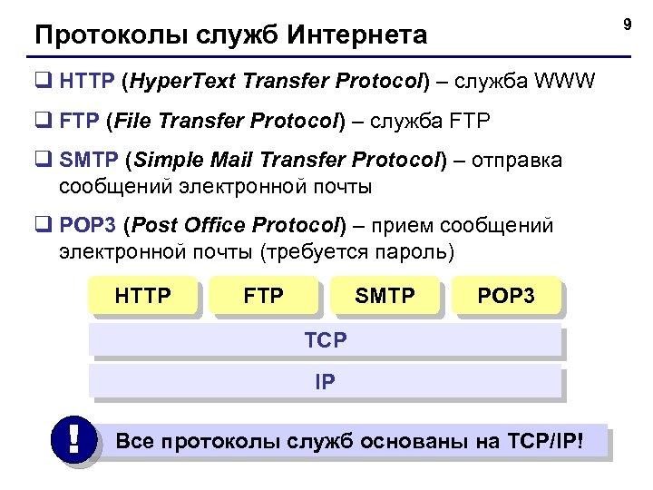 9 Протоколы служб Интернета q HTTP (Hyper. Text Transfer Protocol) – служба WWW q