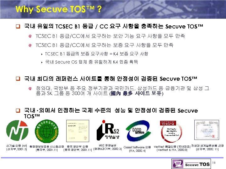 Why Secuve TOS™ ? q 국내 유일의 TCSEC B 1 등급 / CC 요구