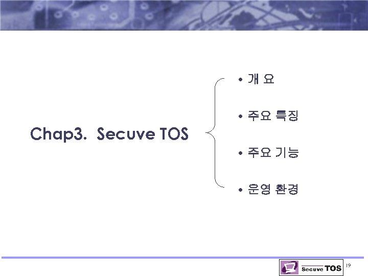 • 개요 • 주요 특징 Chap 3. Secuve TOS • 주요 기능 •