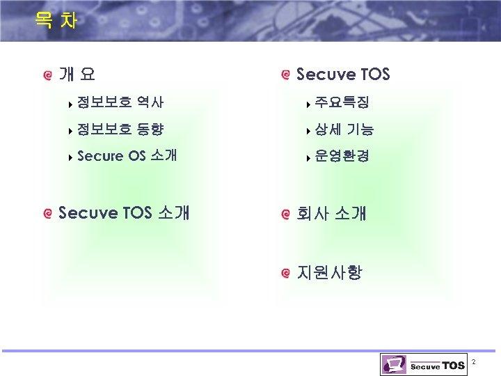 목차 Secuve TOS 개요 4 정보보호 역사 4 주요특징 4 정보보호 동향 4 상세