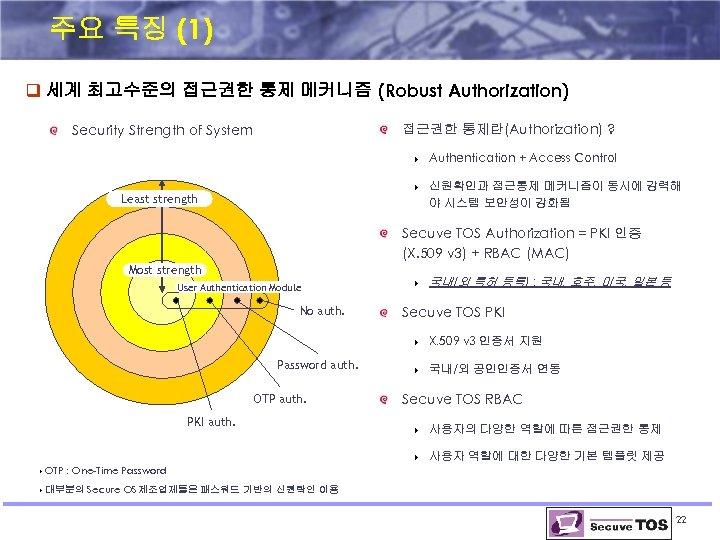 주요 특징 (1) q 세계 최고수준의 접근권한 통제 메커니즘 (Robust Authorization) 접근권한 통제란(Authorization) ?