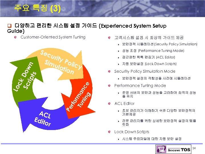 주요 특징 (3) q 다양하고 편리한 시스템 설정 가이드 (Experienced System Setup Guide) Customer-Oriented