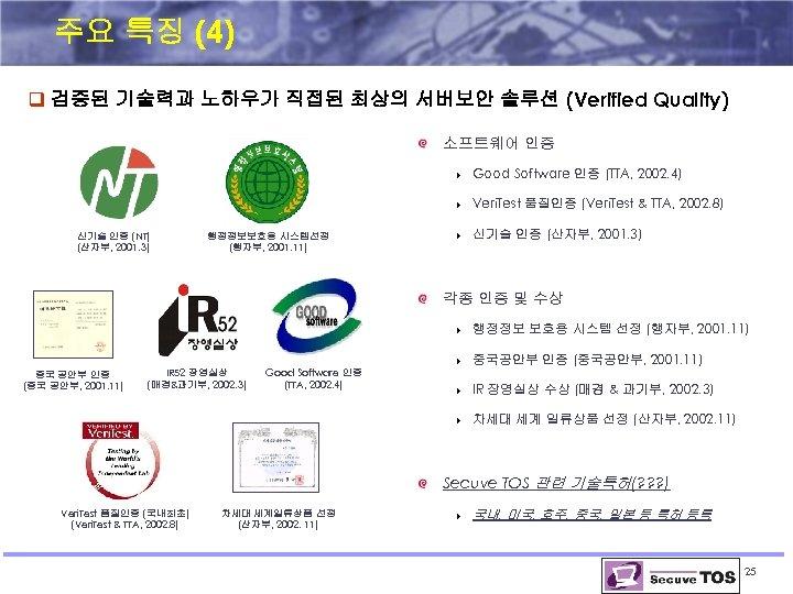 주요 특징 (4) q 검증된 기술력과 노하우가 직접된 최상의 서버보안 솔루션 (Verified Quality) 소프트웨어