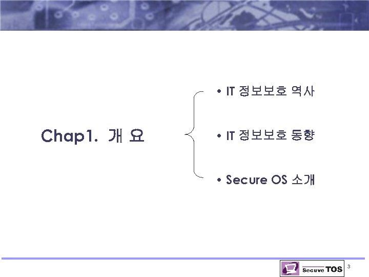 • IT 정보보호 역사 Chap 1. 개 요 • IT 정보보호 동향 •