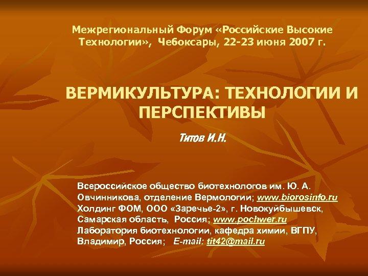 Межрегиональный Форум «Российские Высокие Технологии» , Чебоксары, 22 -23 июня 2007 г. ВЕРМИКУЛЬТУРА: ТЕХНОЛОГИИ