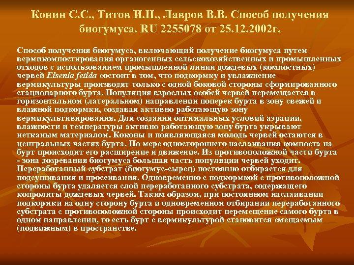 Конин С. С. , Титов И. Н. , Лавров В. В. Способ получения биогумуса.