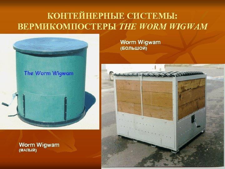 КОНТЕЙНЕРНЫЕ СИСТЕМЫ: ВЕРМИКОМПОСТЕРЫ THE WORM WIGWAM Worm Wigwam (БОЛЬШОЙ) Worm Wigwam (МАЛЫЙ)