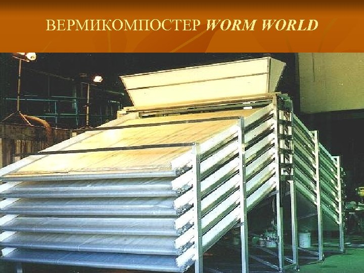 ВЕРМИКОМПОСТЕР WORM WORLD
