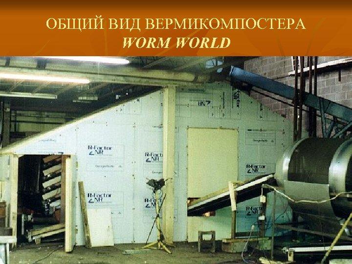 ОБЩИЙ ВИД ВЕРМИКОМПОСТЕРA WORM WORLD