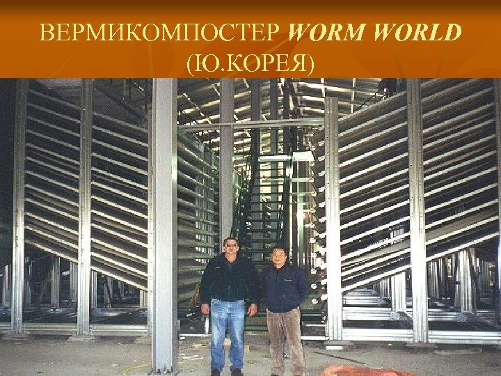 ВЕРМИКОМПОСТЕР WORM WORLD (Ю. КОРЕЯ)