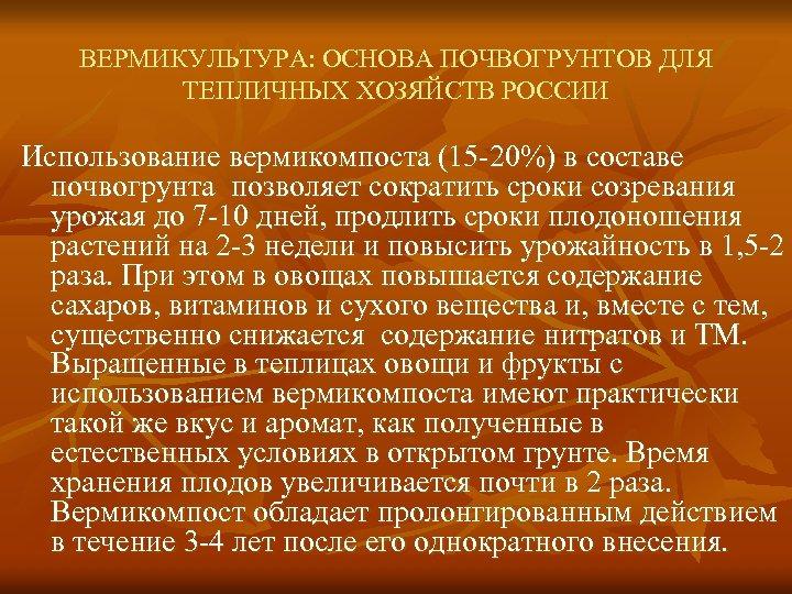 ВЕРМИКУЛЬТУРА: ОСНОВА ПОЧВОГРУНТОВ ДЛЯ ТЕПЛИЧНЫХ ХОЗЯЙСТВ РОССИИ Использование вермикомпоста (15 -20%) в составе почвогрунта