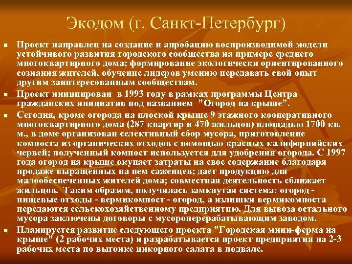 Экодом (г. Санкт-Петербург) n n Проект направлен на создание и апробацию воспроизводимой модели устойчивого