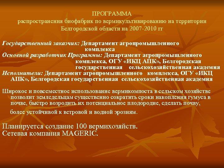 ПРОГРАММА распространения биофабрик по вермикультивированию на территории Белгородской области на 2007 -2010 гг Государственный