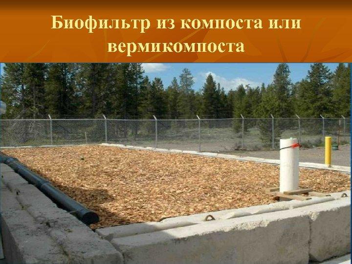 Биофильтр из компоста или вермикомпоста