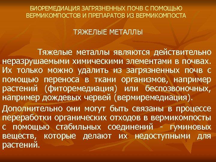 БИОРЕМЕДИАЦИЯ ЗАГРЯЗНЕННЫХ ПОЧВ С ПОМОЩЬЮ ВЕРМИКОМПОСТОВ И ПРЕПАРАТОВ ИЗ ВЕРМИКОМПОСТА ТЯЖЕЛЫЕ МЕТАЛЛЫ Тяжелые металлы