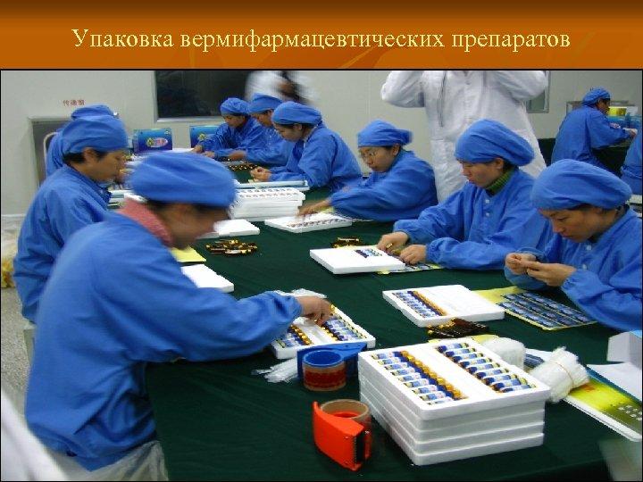 Упаковка вермифармацевтических препаратов