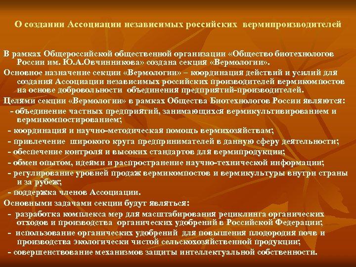 О создании Ассоциации независимых российских вермипроизводителей В рамках Общероссийской общественной организации «Общество биотехнологов России