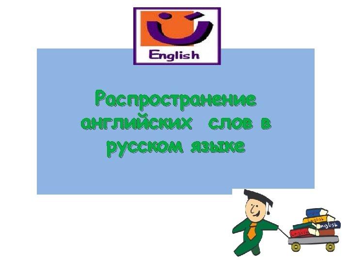 Распространение английских слов в русском языке