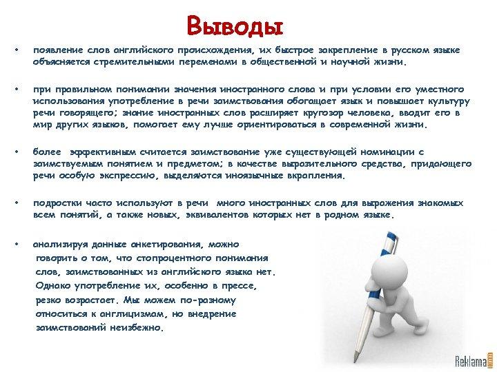 Выводы • появление слов английского происхождения, их быстрое закрепление в русском языке объясняется стремительными