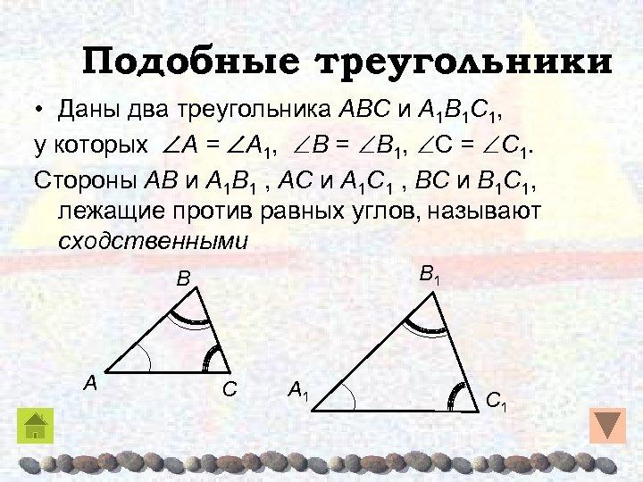 Подобные треугольники • Даны два треугольника AΒC и A 1Β 1 C 1, у