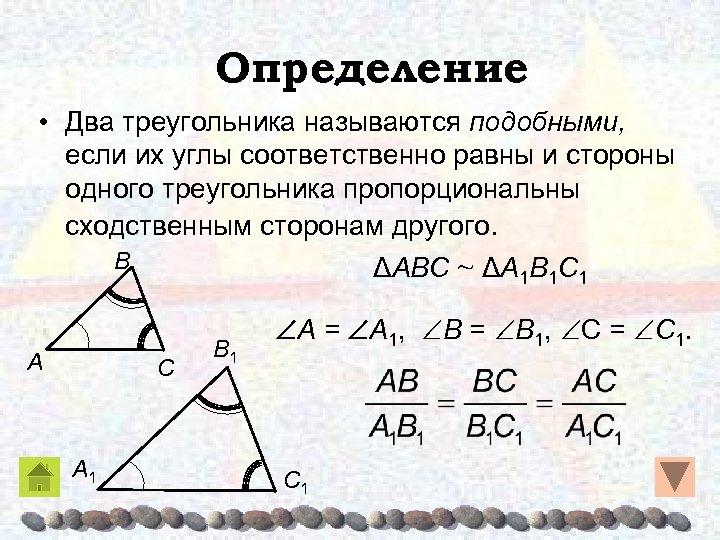 Определение • Два треугольника называются подобными, если их углы соответственно равны и стороны одного