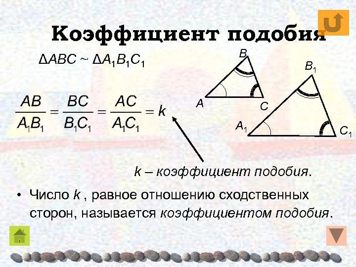 Коэффициент подобия Β ΔAΒC ~ ΔA 1Β 1 C 1 A Β 1 C