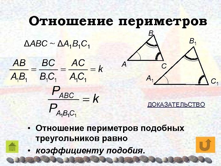 Отношение периметров Β Β 1 ΔAΒC ~ ΔA 1Β 1 C 1 A C