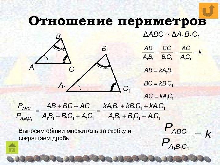Отношение периметров ΔAΒC ~ ΔA 1Β 1 C 1 Β Β 1 A C