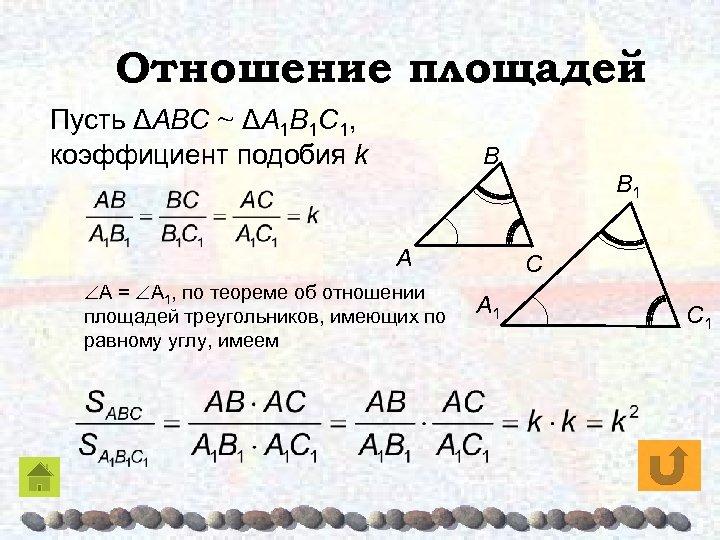 Отношение площадей Пусть ΔAΒC ~ ΔA 1Β 1 C 1, коэффициент подобия k Β