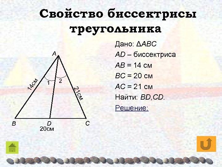 Свойство биссектрисы треугольника Дано: ΔABC AD – биссектриса AB = 14 см BC =