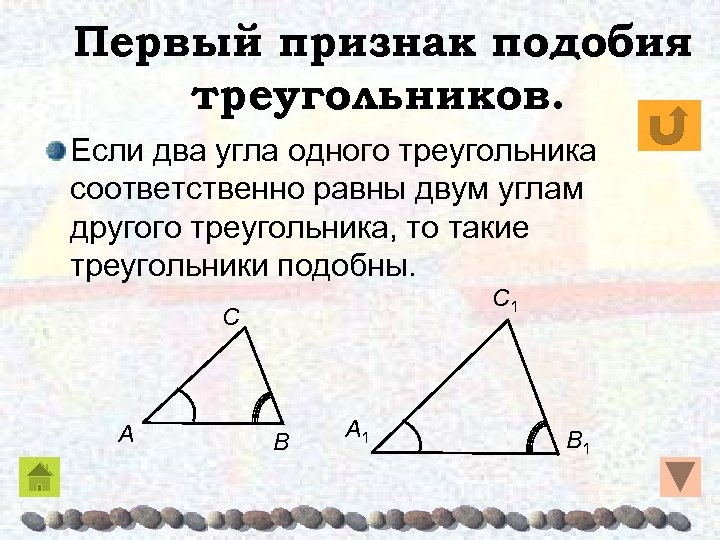Первый признак подобия треугольников. Если два угла одного треугольника соответственно равны двум углам другого