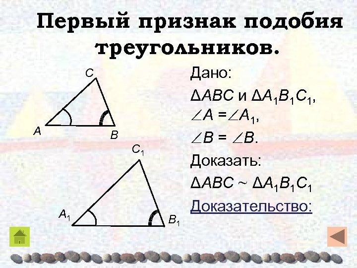 Первый признак подобия треугольников. C A B C 1 A 1 B 1 Дано: