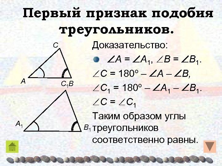Первый признак подобия треугольников. C A A 1 C 1 B Доказательство: A =