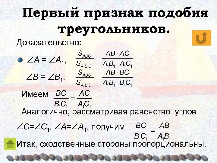 Первый признак подобия треугольников. Доказательство: A = A 1, B = B 1. Имеем