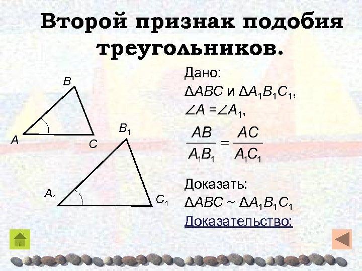 Второй признак подобия треугольников. Дано: ΔABC и ΔA 1 B 1 C 1, A
