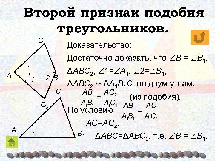 Второй признак подобия треугольников. С Доказательство: Достаточно доказать, что B = B 1. A